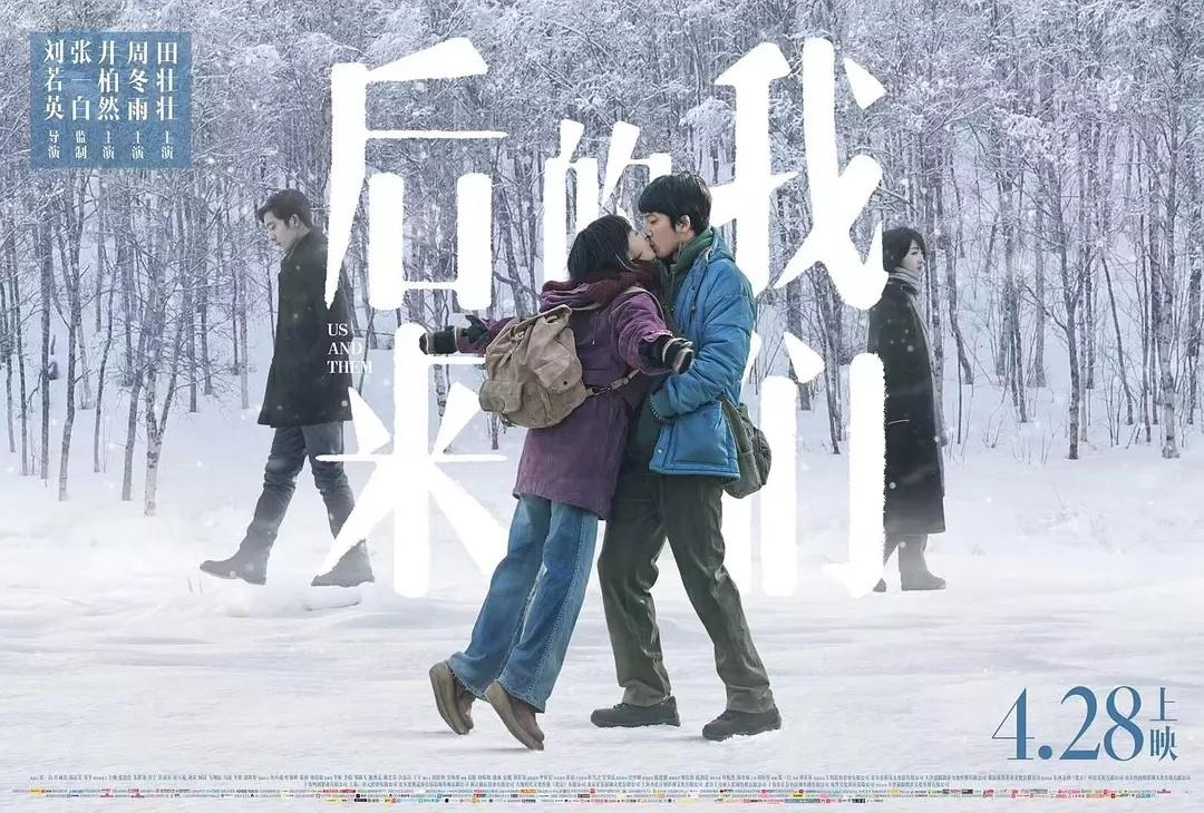 مشاهدة فيلم Hou lai de wo men (2018) مترجم HD اون لاين
