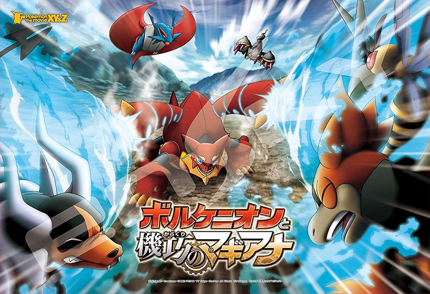 مشاهدة فيلم Pokemon the Movie: Volcanion and the Mechanical Marvel (2016) مترجم HD اون لاين