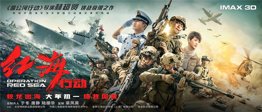 مشاهدة فيلم Operation Red Sea (2018) مترجم HD اون لاين