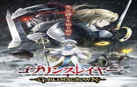 مشاهدة فيلم Goblin Slayer: Goblin's Crown (2020) مترجم HD اون لاين
