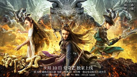 مشاهدة فيلم The Blade of Wind (2020) مترجم HD اون لاين